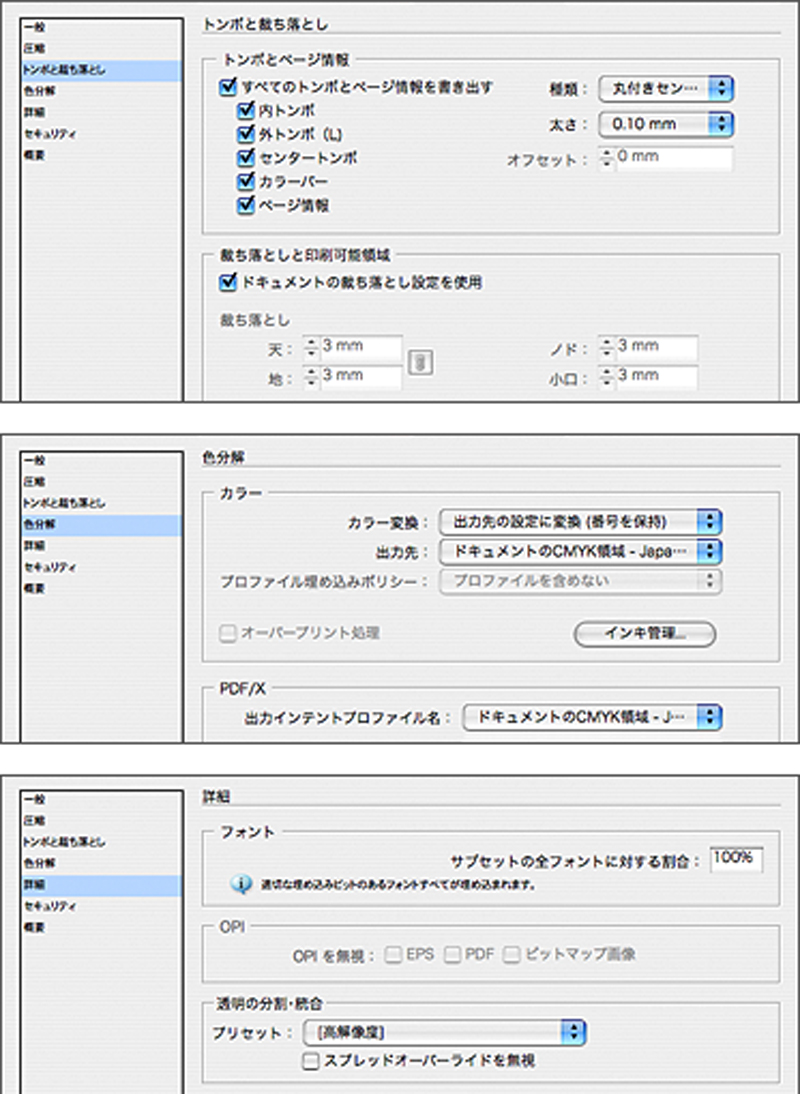 This is an area of the screen that you see when you export a file to PDF in Adobe InDesign. The
