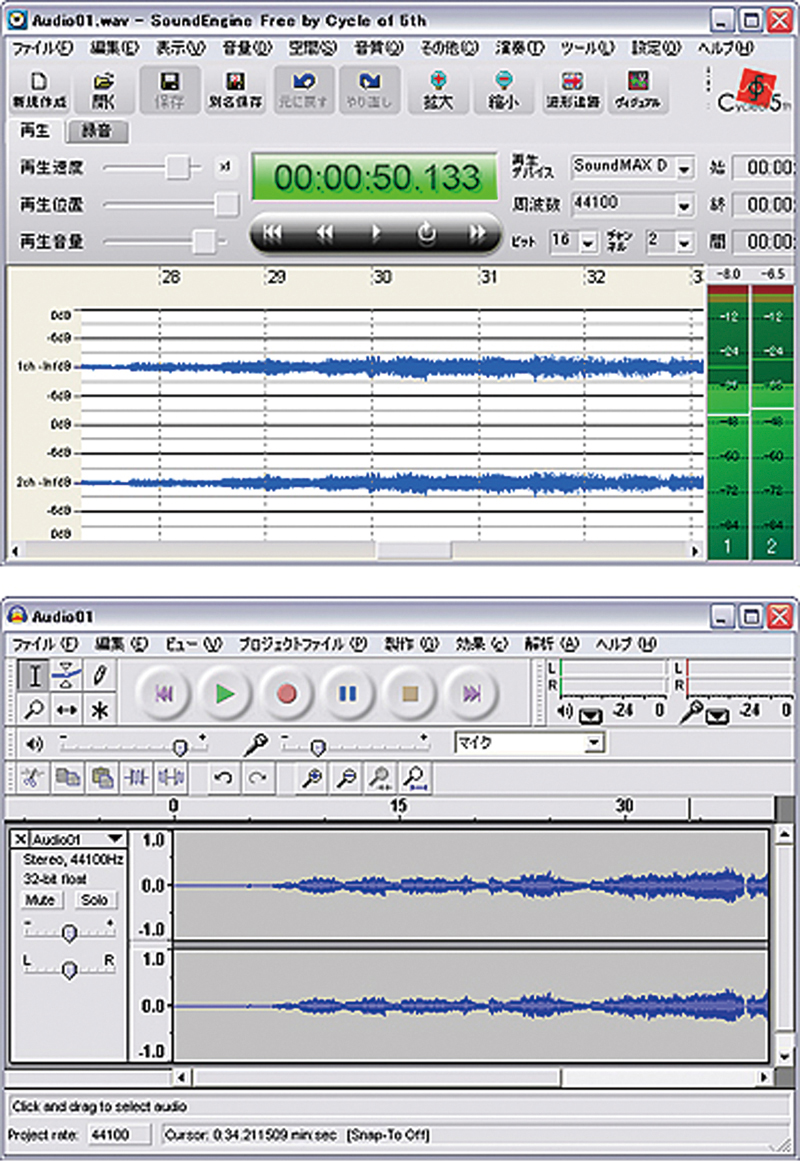 Here are two examples of audio editing software: SoundEngine (top) and Audacity (bottom). The uncompressed WAVE format is the most common format for recording and editing.