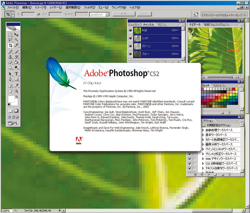 Photoshop (Adobe systems Incorporated)