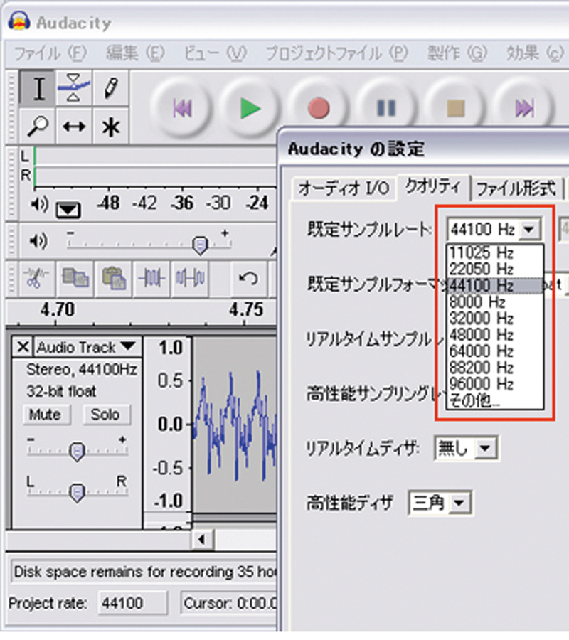 Several editing and recording sampling rates can be selected on an audio editing software (Audacity in the example above).  44,100Hz is one of the standard sampling rates used in digital recording devices.