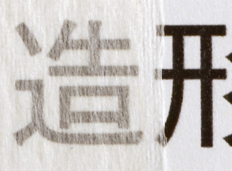 Ganpishi (close-up)